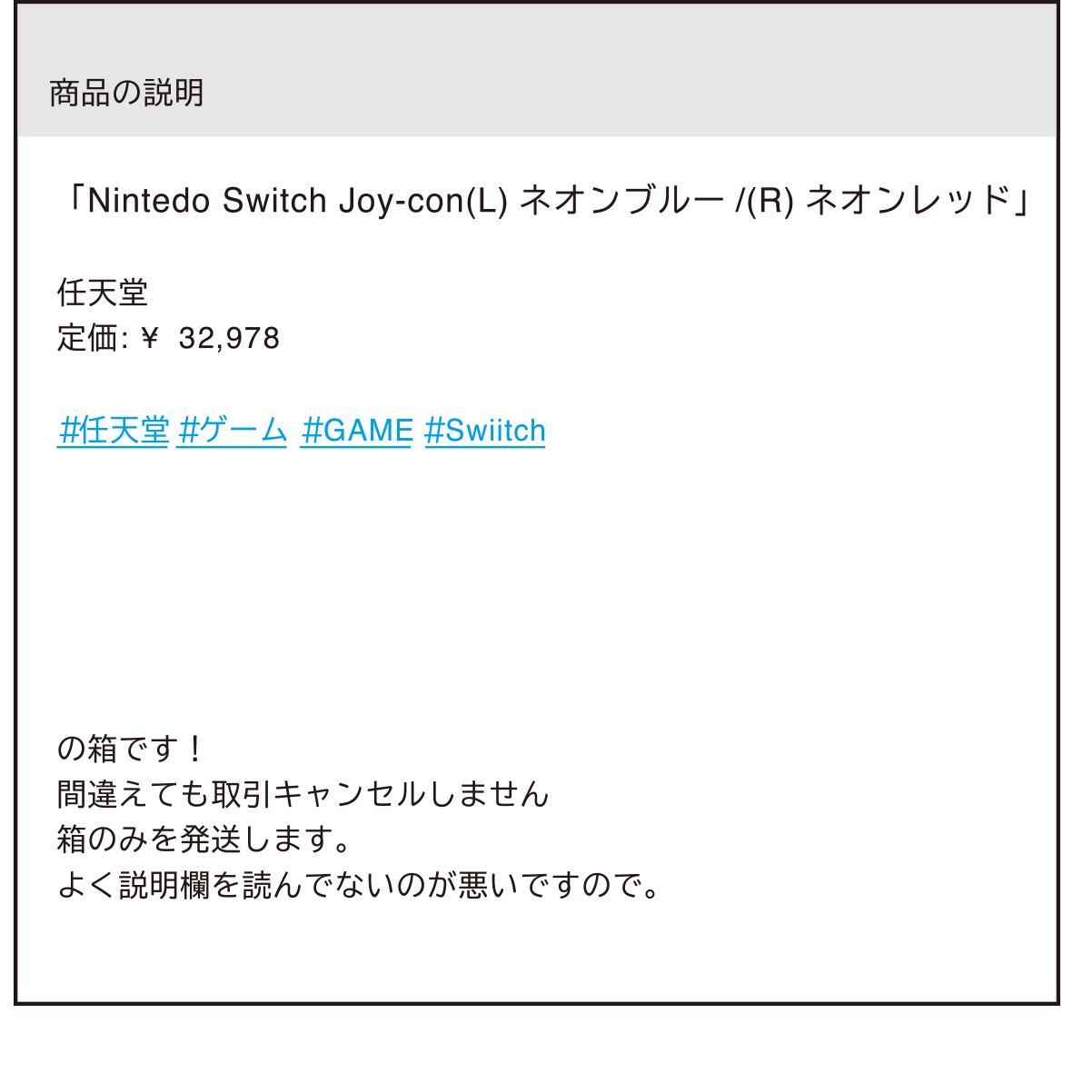 Nintendo Switch 詐欺 メルカリ 箱