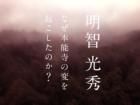 本能寺の変 諸説 トップ画像