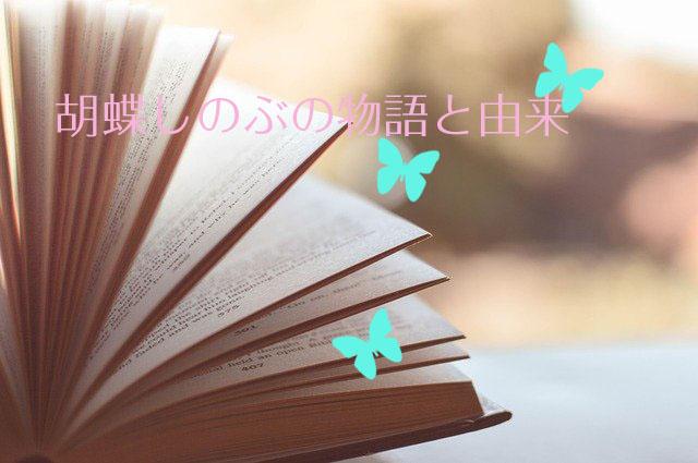 胡蝶しのぶの由来トップ画像